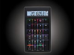 魔力鸭发布机械键盘式计算器 还带RGB灯