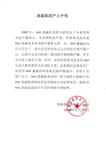 针对扬声器专利技术 惠威集团严正声明