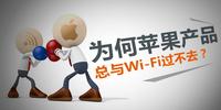 为何苹果产品总与Wi-Fi过不去?