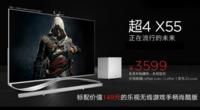 乐视发三款第4代超级电视 打造游戏生态