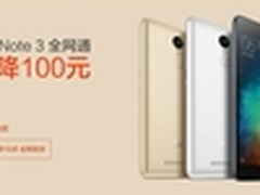 直降100元 红米Note3全网通899元