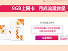9GB无线上网卡随插随用 超值促销129元