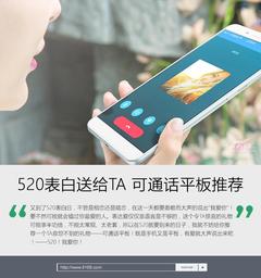 小平板大手机 520表白就送可通话平板吧