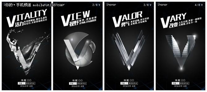 10号我才是主角 荣耀V8发布邀请函解读