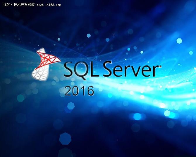 SQL Server 2016正式版将于6月1日发布
