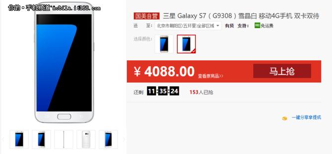 S7全系列国美大放价 安卓机皇4088元起