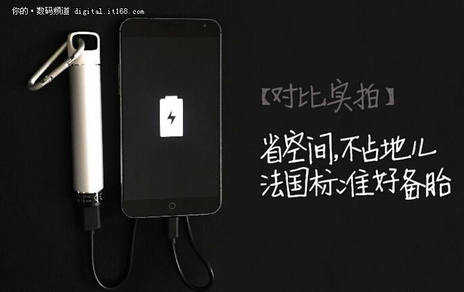 手机好备胎 Xoo合金超迷你充电宝65元