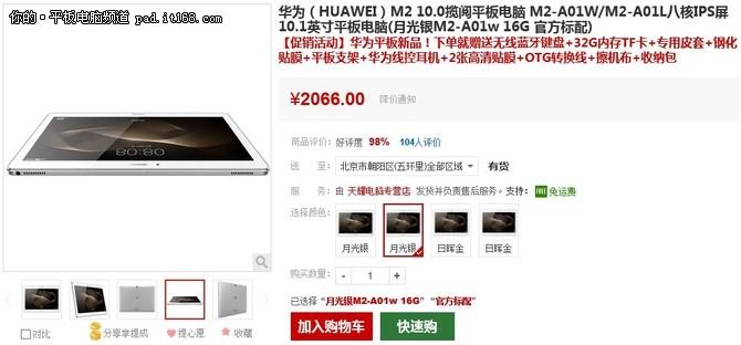 享受生活 华为M2 10.0揽阅仅售2066元