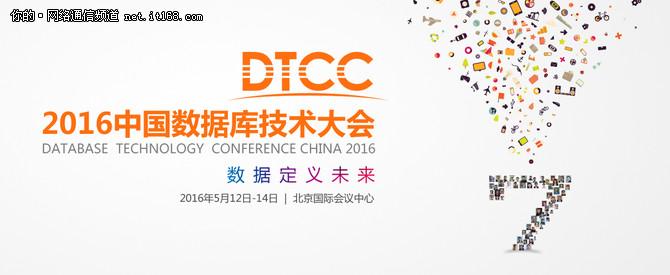 DTCC 2016:58沈剑谈数据库选型关键