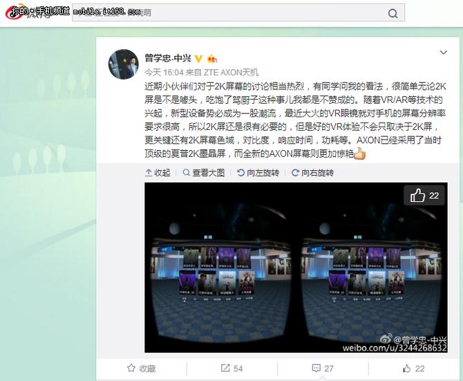 2K屏+中兴VR 中兴高层自曝AXON天机2
