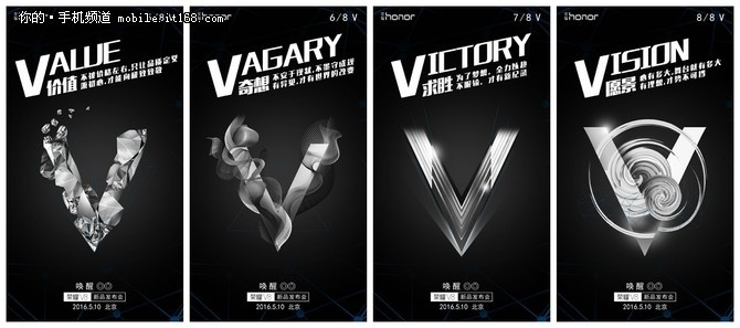 全新V系列上市 荣耀V8发布看点汇总