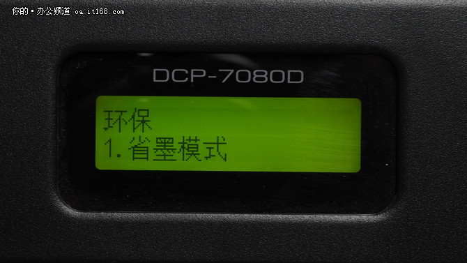 深层睡眠更环保 兄弟DCP-7080D评测