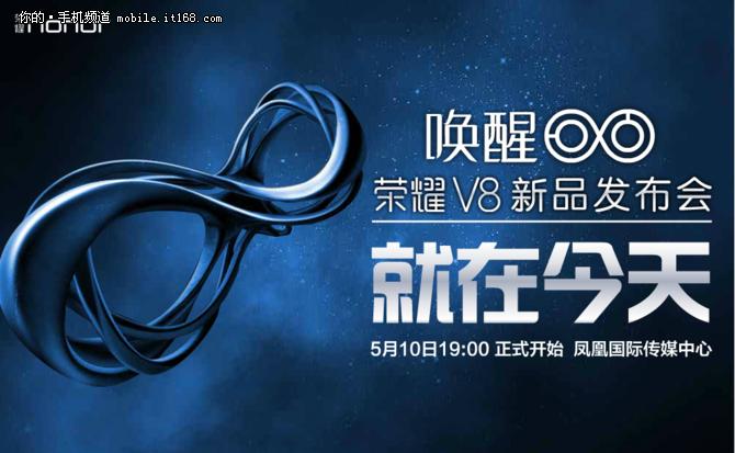 全新V系列来袭 荣耀V8发布会直播地汇总