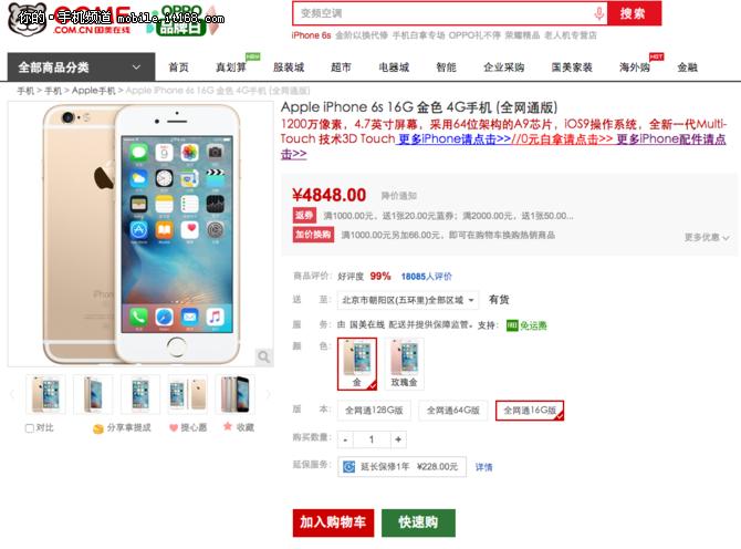 人气手机超值推荐 iPhone 6S直降500元