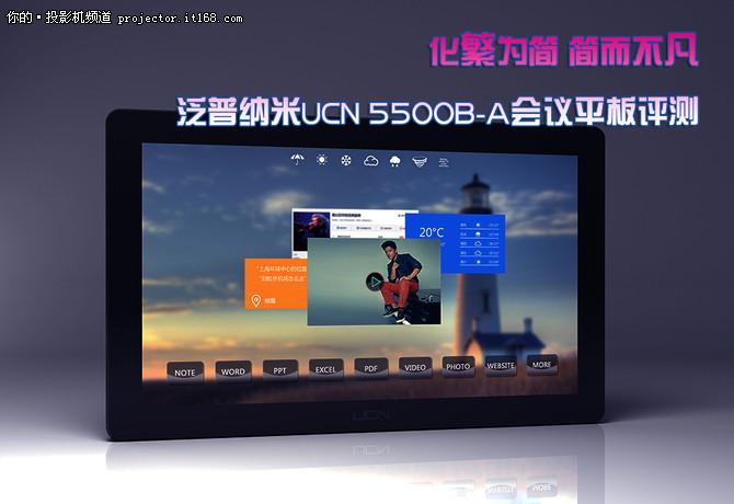 化繁为简 泛普UCN智能会议平板测试