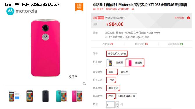 前旗舰惨成千元 Moto X顺丰包邮仅984元