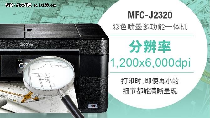 这样省电没sei了 兄弟MFC-J2320测试