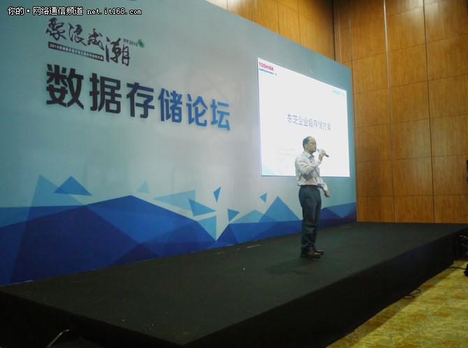 东芝企业级存储方案亮相IPF2016
