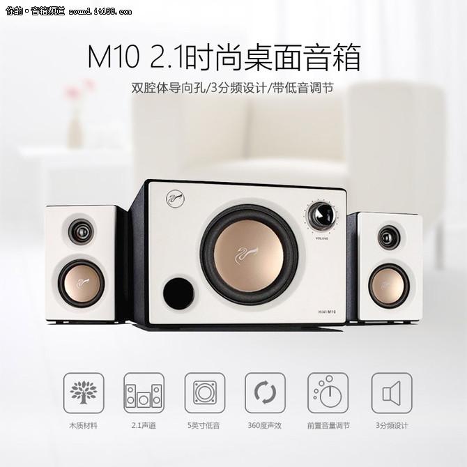 高颜值小可爱 惠威 M10有源音箱仅333元