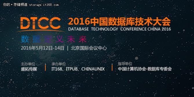 高颖睿:DTCC 2016引领数据发展新航标