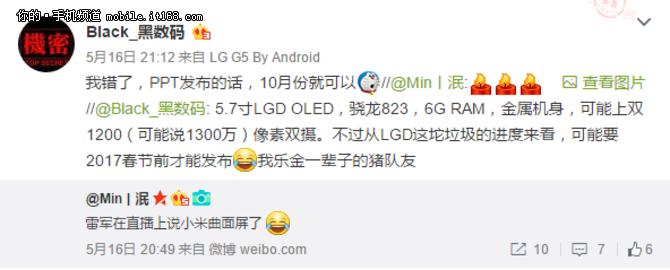 小米曲面屏手机曝光 屏幕技术来自LG