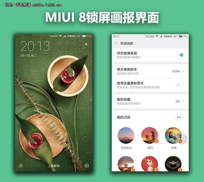 MIUI 8锁屏通知栏界面 分身功能体验
