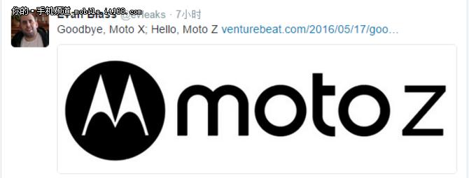 Moto X系列取消 计划推全新Moto Z系列