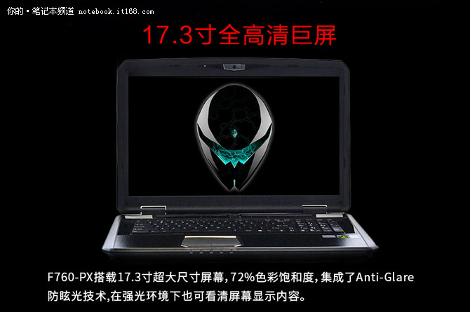 大屏固态 镭波Firebat-F760PX促销13999