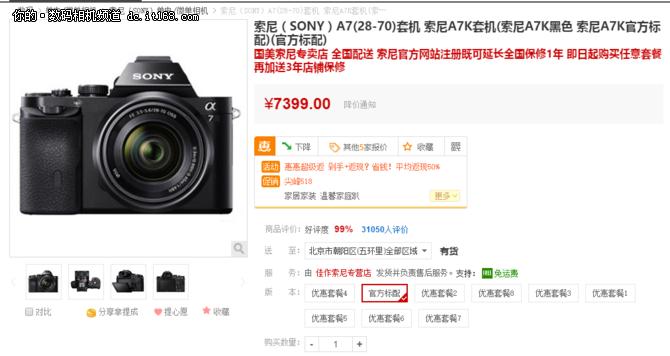 全画幅微单热门必备 索尼A7仅售7399元