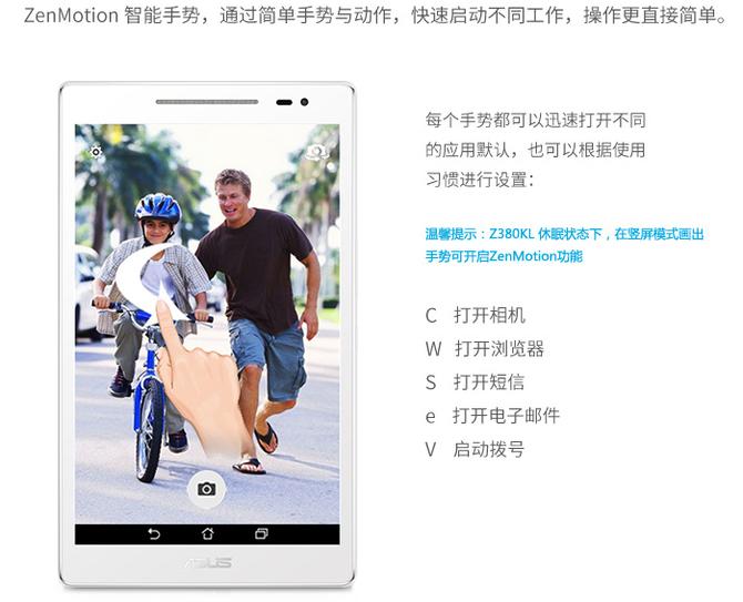 华硕百变语神ZenPad 8.0
