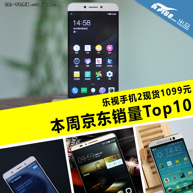 乐视手机2现货1099 本周京东销量TOP10