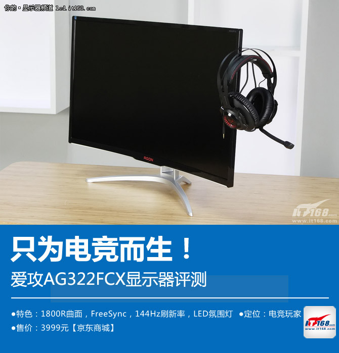 只为电竞而生!爱攻AG322FCX显示器评测