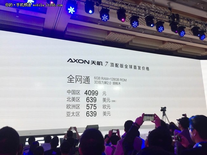 全新影音商务旗舰 中兴AXON天机7发布
