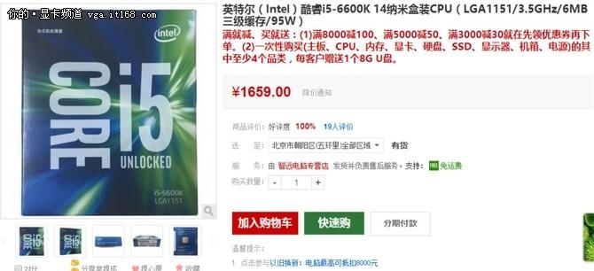 游戏玩家攒机首选 i5-6600K仅售1659元