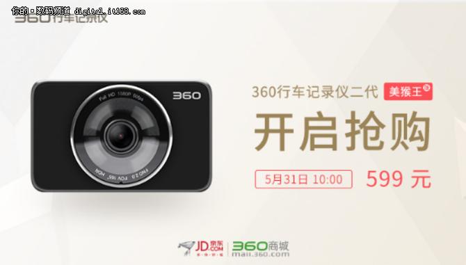 360行车记录仪二代京东火爆开抢