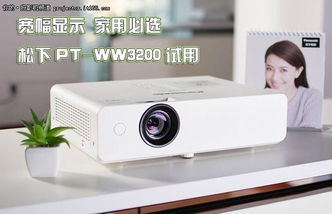 宽幅显示 家用必选 松下PT-WW3200试用