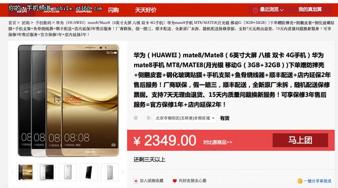 6月促销提前来袭 华为mate 8最低2349元