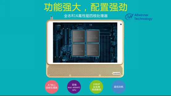 原道N88一机多用 生活娱乐全能微电脑