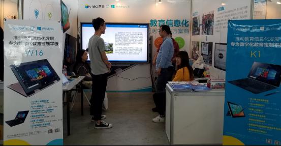 原道数码亮相第70届中国教育装备展示会