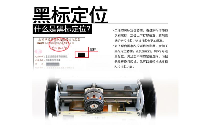 餐饮业适用  航天信息WD-710SU针打促销