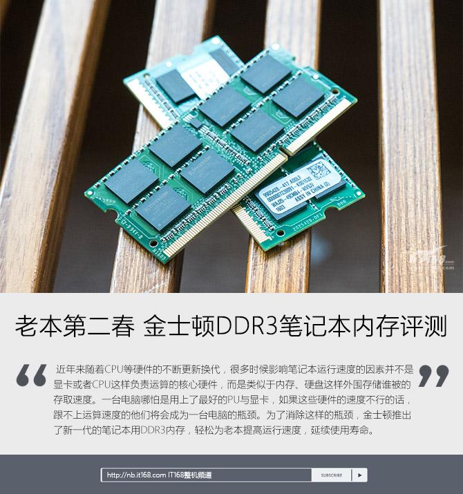 老本第二春 金士顿DDR3笔记本内存评测