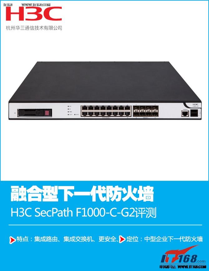 H3C SecPath F1000-C-G2防火墻評測