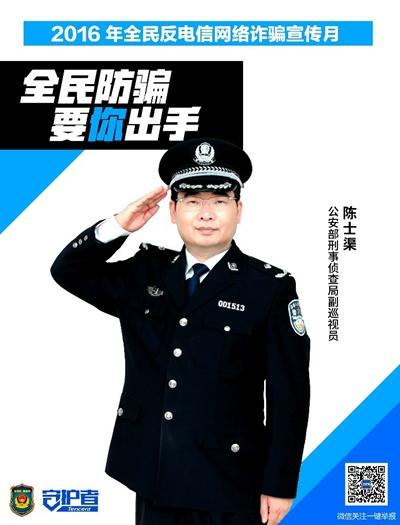 腾讯携公安部发起反电信网络诈骗宣传月