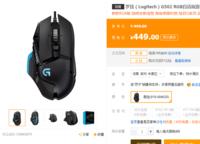 苏宁电脑618年中大促 罗技G502 RGB热卖