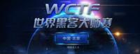 高手云集 WCTF世界黑客大师赛今日开战