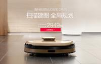 99元预定 科沃斯地宝旗舰DR95促销开启