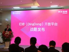京东智能:叮咚(DingDong)开放平台发布