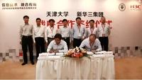新华三与天津大学签署战略合作协议