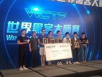 首届WCTF世界黑客大师赛今日落幕