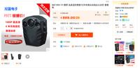 AEE DSJ-77执法记录仪 淘宝特价促销